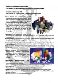Производство изделий из ПЭ 1