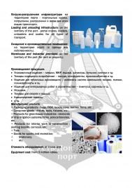 Производство изделий из ПЭ 2