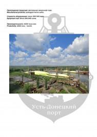 Производство микронной серы-1
