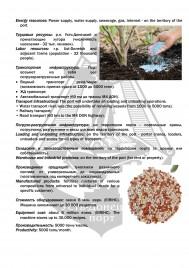 Производство сложных минеральных удобрений-1